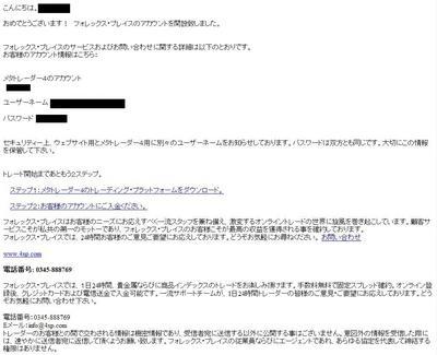 4XPメール.JPG
