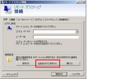 リモートデスクトップ.JPG