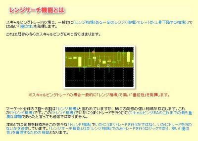 レンジサーチ機能.JPG