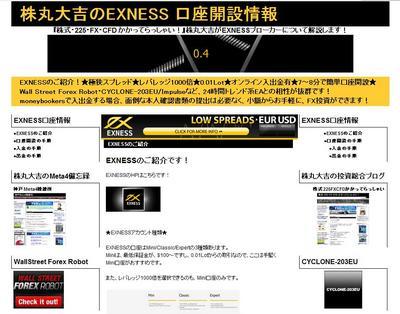 EXNESS口座情報.JPG