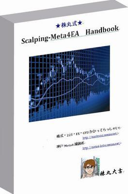 ScalpingHandbook.JPG