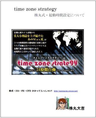 timezone.表紙JPG.JPG